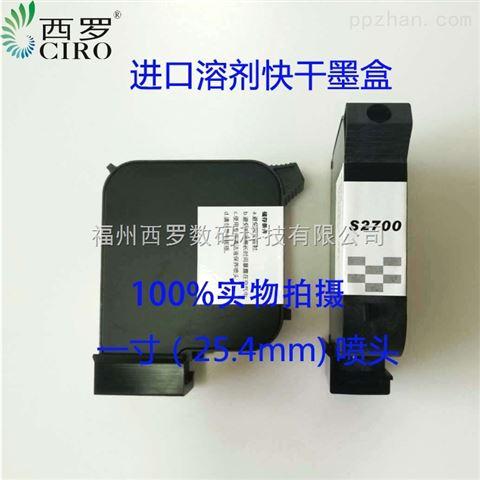 一寸頭25.7MM全新可拼接高度50MM墨盒