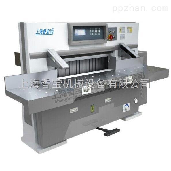 上海香宝XB-QZK920SW标配型液压切纸机