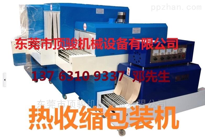 东莞远红外热收缩包装机*纸箱化妆品收缩机