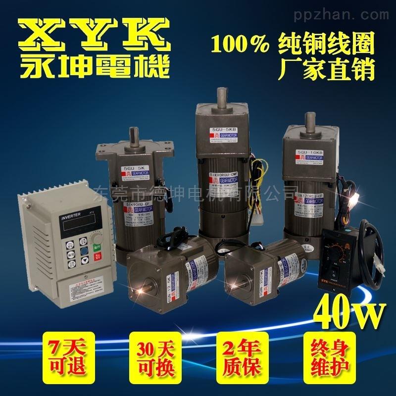 热卖台湾永坤微型齿轮减速电机