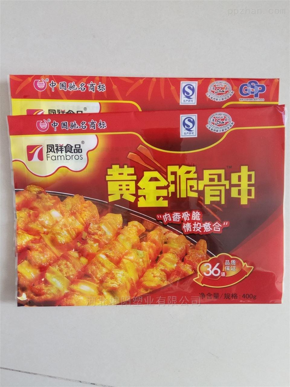 水饺油炸冷冻食品真空包装袋牛皮纸复合包装