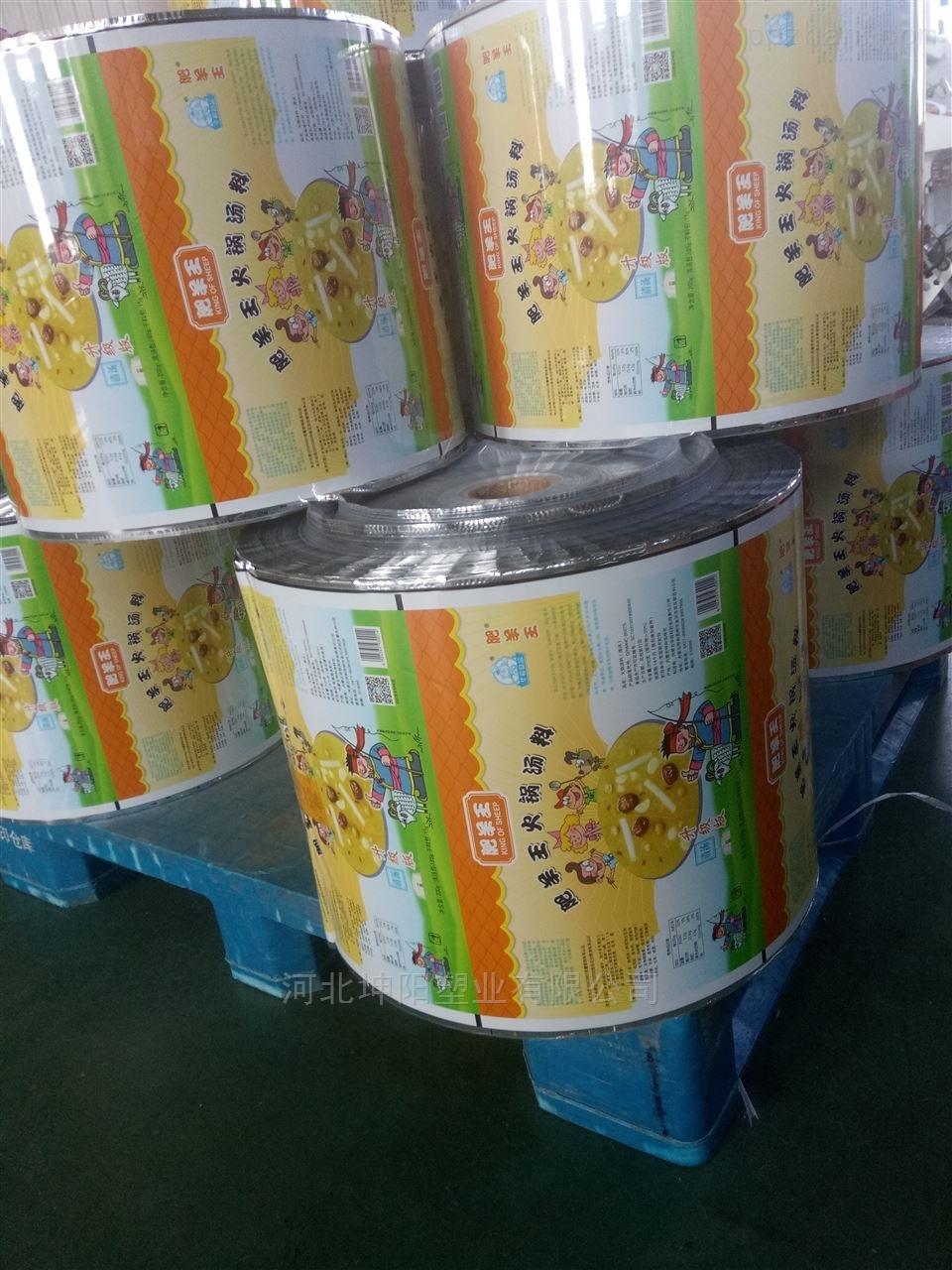 火锅酱料汤料三层铝箔卷膜休闲食品包装设计