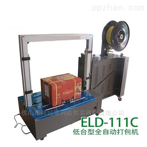 深圳低台纸箱打包机新款全自动捆扎机依利达厂家直销