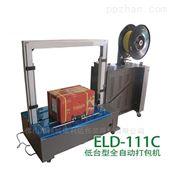 ELD-111C深圳依利达厂家的新款低台型纸箱打包机销售