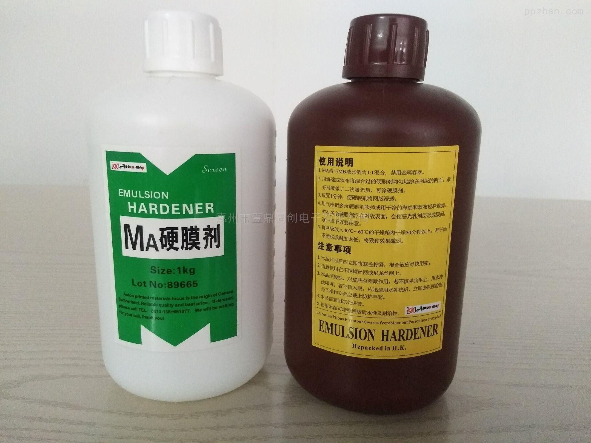 供应丝印网版专用硬膜剂AB液