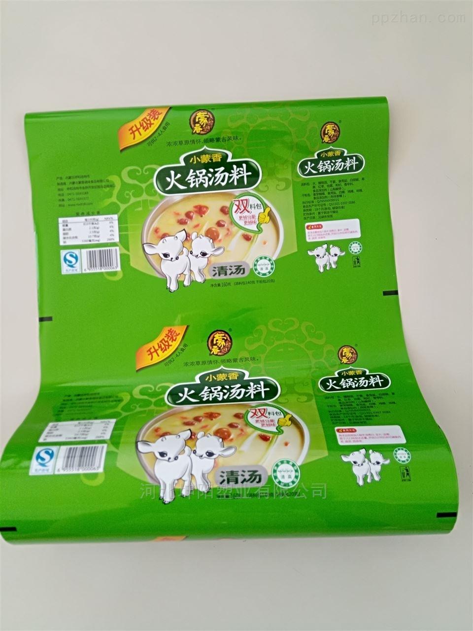 枸杞食品自动包装复合膜 冷冻食品真空袋