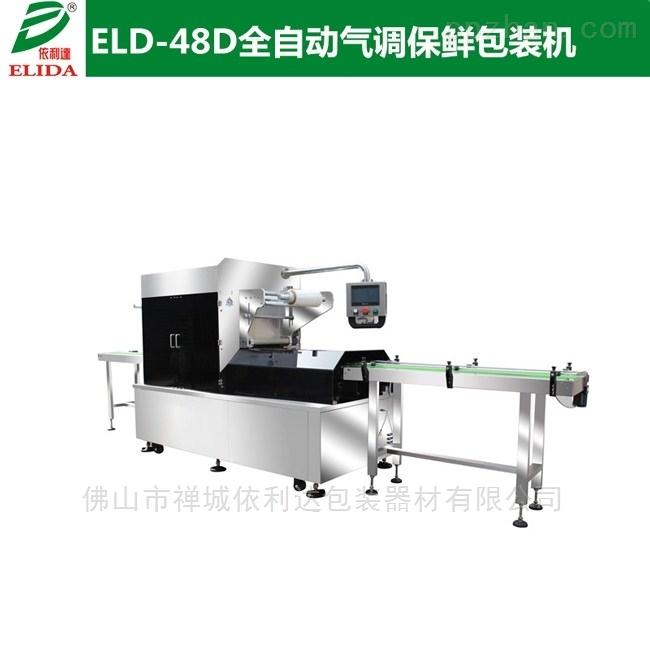 购买广州依利达自动真空包装机微笑服务