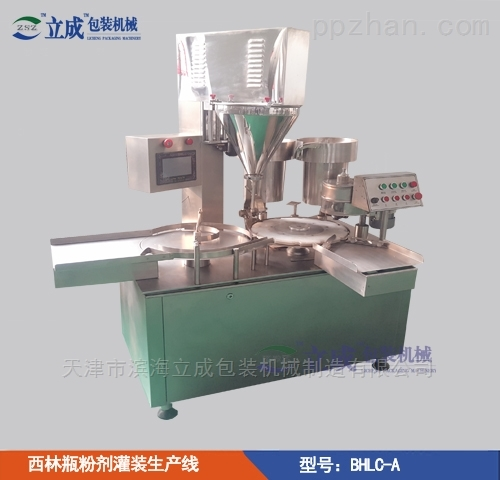 BHLC-A-BHLC-A西林瓶粉剂定量灌装生产线