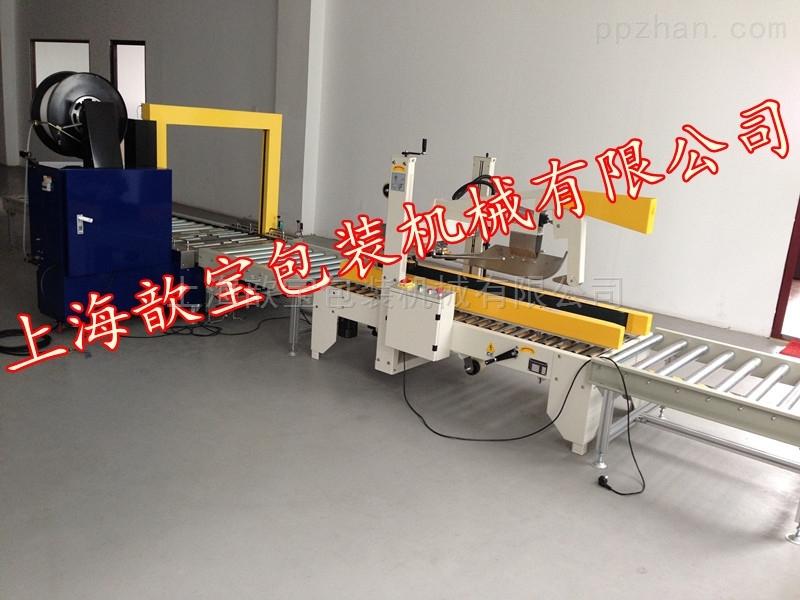 上海歆宝  全自动折盖封箱机 纸箱封口机