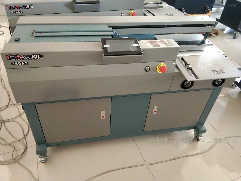 印后760A3胶装机