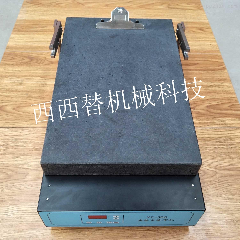 西西替XT-300实验室涂布机