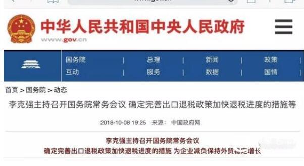 国务院宣布出口退税提至16%,出口企业获雪中送炭!