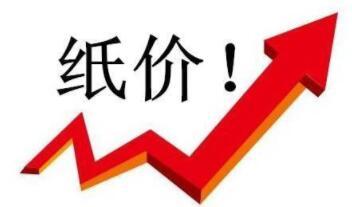 2017年梦幻式上涨已成过去,今年纸价寒气逼人!