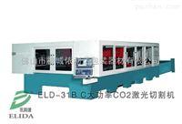 大功率CO2激光金属切割机/激光切割裁床设备