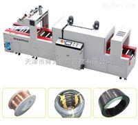全自动(焊丝圆型\线轴类)封切收缩包装机