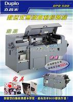 日本德宝DPB-500自动胶装机