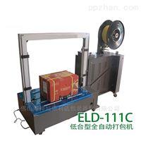 深圳依利达厂家的新款低台型纸箱打包机销售