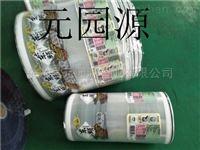 定制复合条面铝箔包装卷膜底改片包装袋环保
