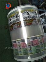 平底自封火锅底料酱料包装袋液体辣椒油卷膜