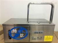 上海歆宝 蔬菜打包机  超市促销品捆包机