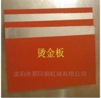 平面烫金压痕机大连塑料制品烫金机生产厂家